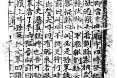 Facsimile Pages of the Original Editions, Jiajing period edition: 0001a