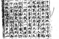 Facsimile Pages of the Original Editions, Jiajing period edition: 0001b