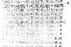 Facsimile Pages of the Original Editions, Jiajing period edition: 0002b